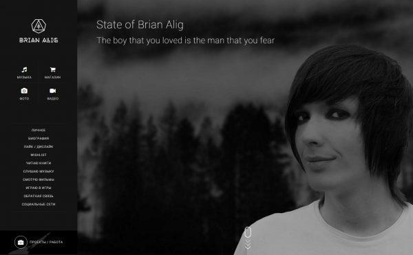 brian_alig_2016